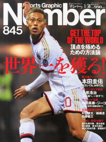 Sports Graphic Number (スポーツ・グラフィック ナンバー) 2014年 1/30号 [雑誌]の詳細を見る