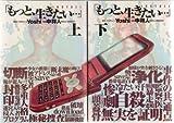 もっと、生きたい… ヤングジャンプ編 全2巻完結 (ヤングジャンプコミックス) [マーケットプレイスコミックセット] [?] [?] by [?] by ... [?] [?] [−]
