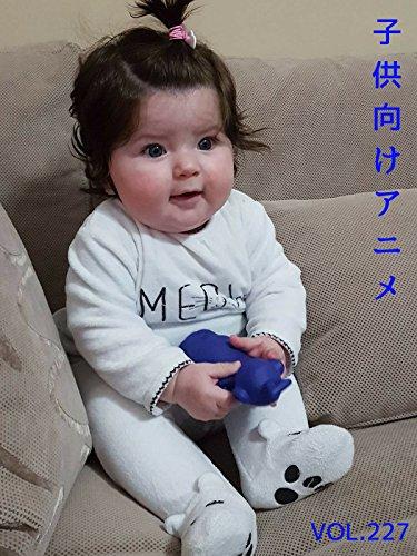 子供向けアニメ VOL. 227