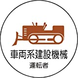 ユニット 作業管理関係ステッカー車両系建設機械 PPステッカー 35Ф 2枚入 37075