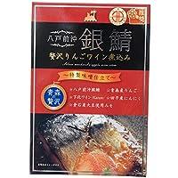 ヤマヨ 八戸前沖銀鯖 贅沢りんご ワイン煮込み 270g