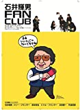 石井輝男FAN CLUB[DVD]