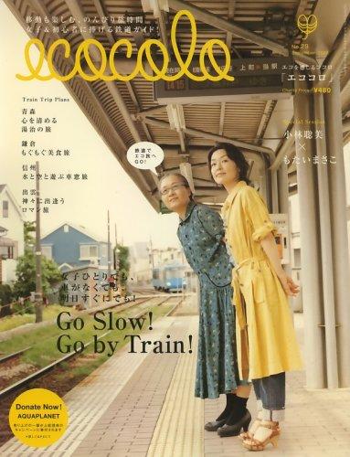 ecocolo (エココロ) 2008年 09月号 [雑誌]
