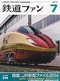 鉄道ファン 2014年 07月号 [雑誌]   (交友社)
