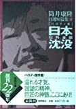 日本以外全部沈没―自選短篇集〈3〉パロディ篇 (徳間文庫)
