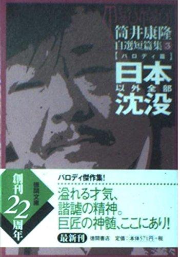 日本以外全部沈没―自選短篇集〈3〉パロディ篇 (徳間文庫)の詳細を見る