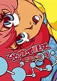 乙女ウイルス(1) (IKKI COMIX)