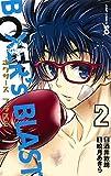 ボクサーズブラスト BOXER's BLAST コミック 1-2巻セット