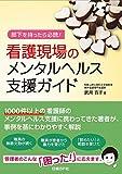 日経BP社 武用 百子 看護現場のメンタルヘルス支援ガイドの画像