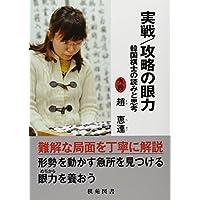 実戦/攻略の眼力―韓国棋士の読みと思考 (日韓精鋭棋士囲碁双書)