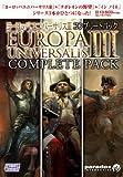 ヨーロッパユニバーサリスIII コンプリートパック版 【完全日本語版】