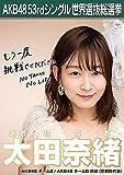 【太田奈緒】 公式生写真 AKB48 Teacher Teacher 劇場盤特典