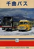千曲バス (バスジャパン・ハンドブックシリーズ (2))