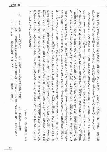 『センター試験必勝トレーニング国語〈古文・漢文〉』の5枚目の画像