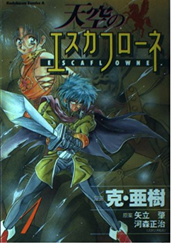 天空のエスカフローネ (1) (角川コミックス・エース)の詳細を見る