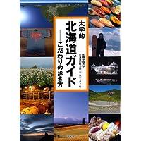 大学的北海道ガイド―こだわりの歩き方