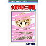 小麦畑の三等星 3 (りぼんマスコットコミックス)