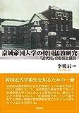 京城帝国大学の韓国儒教研究 「近代知」の形成と展開
