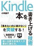 Kindle本を書き上げる技術: 「書きたいのに書けない」を突破する!個人出版を目指す人が最初に読む本
