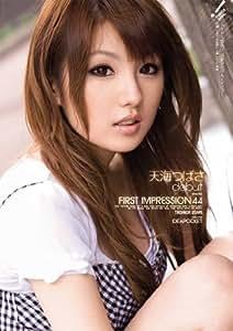 First Impression 天海つばさ アイデアポケット [DVD]