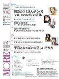 MORE(モア)増刊2017年10月号 画像