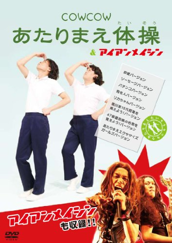 COWCOW あたりまえ体操 & アイアンメイシン [DVD]