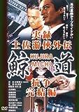 実録・鯨道・2 土佐遊侠外伝・完結編[DVD]