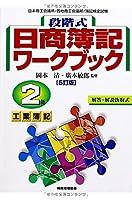 段階式日商簿記ワークブック 2級工業簿記