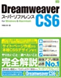 Dreamweaver CS6 スーパーリファレンス for Windows&Macintosh