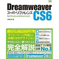 Dreamweaver CS6 スーパーリファレンス for Windows&Macintosh