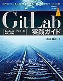 GitLab実践ガイド impress top gearシリーズ