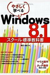やさしく学べる Windows8.1 スクール標準教科書 (スクール標準教科書シリーズ) 単行本