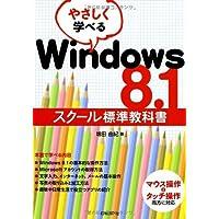 やさしく学べる Windows8.1 スクール標準教科書 (スクール標準教科書シリーズ)