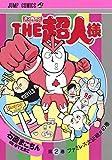 THE超人様 2 (ジャンプコミックス)