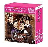 チャクペ―相棒― コンパクトDVD-BOX2[DVD]