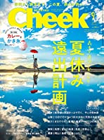 Cheek(チーク)2019年 9月号
