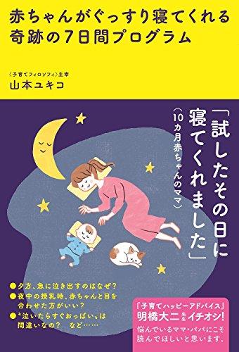 赤ちゃんがぐっすり寝てくれる奇跡の7日間プログラムの詳細を見る