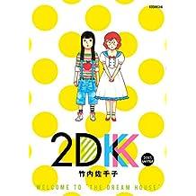 2DK(1) 2013WINTER (モーニングコミックス)