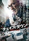 チェイス・ダウン 裏切りの銃弾[DVD]