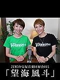JURIの宝塚音楽同好会#11「望海風斗」 雪組