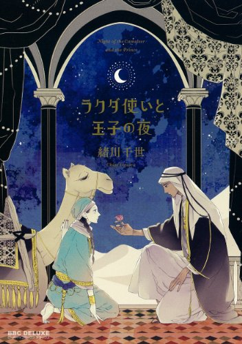 ラクダ使いと王子の夜 (ビーボーイコミックスデラックス) (ビーボーイコミックスDX)の詳細を見る