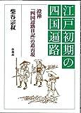 江戸初期の四国遍路―澄禅『四国辺路日記』の道再現