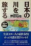 日本の川を旅する―カヌー単独行/野田知佑