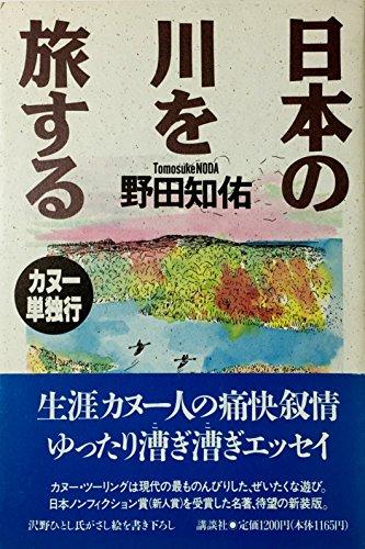 日本の川を旅する―カヌー単独行の詳細を見る