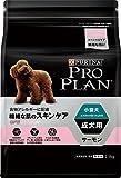 プロプラン 小型犬 成犬用 繊細な肌のスキンケア サーモン 2.5kg [ドッグフード]