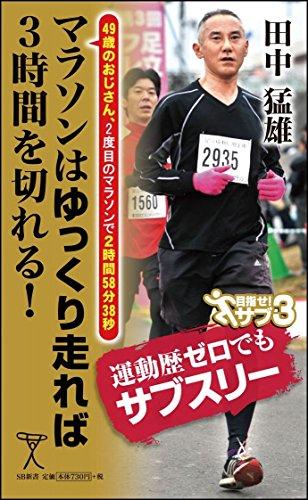 マラソンはゆっくり走れば3時間を切れる! 49歳のおじさん、2度目のマラソンで2時間58分38秒 (SB新書)の詳細を見る