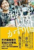 NewsPicks Book編集長 箕輪厚介の『死ぬこと以外かすり傷』のシーンに登場