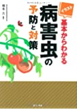 イラスト 基本からわかる病害虫の予防と対策