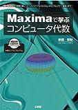 Maximaで学ぶコンピュータ代数 (I・O BOOKS)