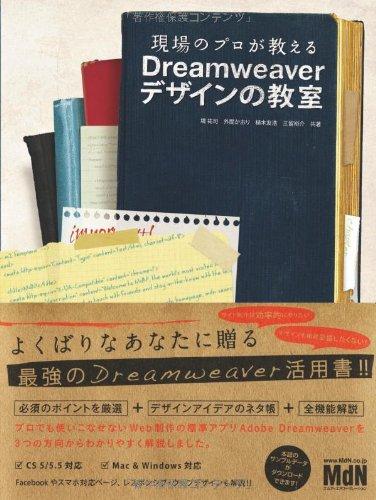 現場のプロが教えるDreamweaverデザインの教室の詳細を見る